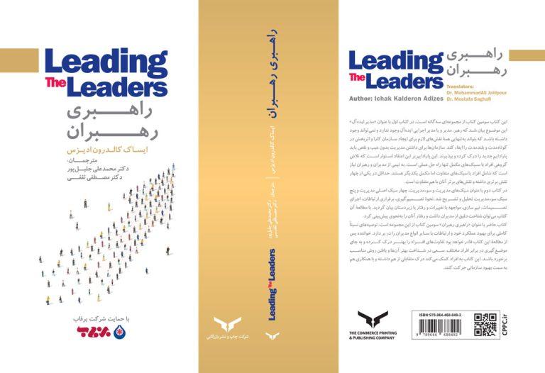 چاپ کتاب Leading The Leaders ترجمه دکتر جلیل پور با حمایت شرکت برفاب