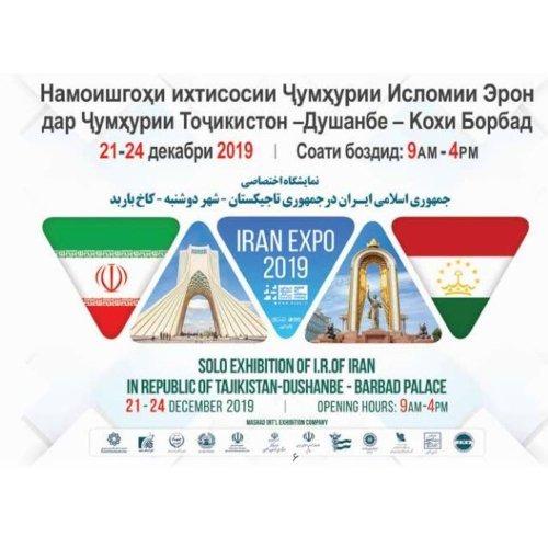 پنجمین نمایشگاه اختصاصی ایران در تاجیکستان 1398